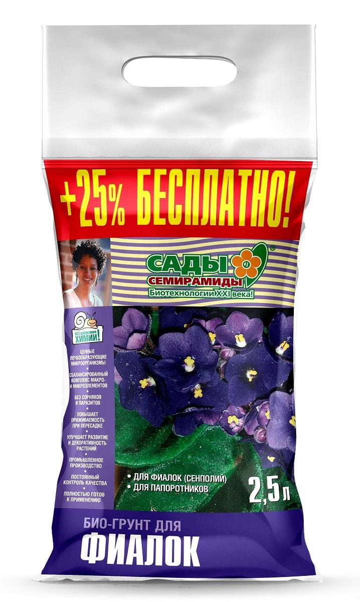 Грунт БИУД Сады Семирамиды, для фиалки, 2,5 л наборы для выращивания растений вырасти дерево набор для выращивания ель канадская голубая