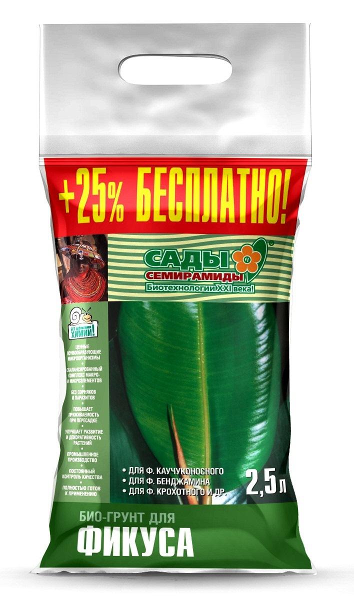 Грунт БИУД Сады Семирамиды, для фикуса, 2,5 лbiud0045Экологически чистый, 100% натуральный биогрунтБез искусственной минирализации удобрениямиСодержит ценные почвообразующие микроорганизмыИмеет в своем составе полный набор микро- и макроэлементов для выращивания фикусов (каучуконосного, бенджамина, треугольного, ржаволистного, священного, лировидного, бенгальского, баньяна и т.д.)Не содержит семян сорников и болезнетворных бактерий, яйц глистов и личинок паразитовУлучшает приживаемость растений при пересадке/посадкеОбеспечивает развитие мощной корневой системыСпособствует улучшению декоративных качеств растенийПромышленное производство и постоянный контроль качестваПолностью готов к использованию
