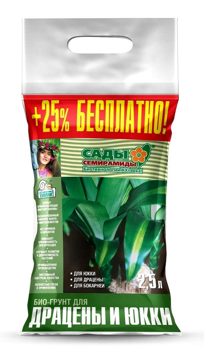 Грунт БИУД Сады Семирамиды, для драцены и юкки, 2,5 лbiud0046Биогрунт для драценты и юкки Сады Семирамиды:-экологически чистый, 100 % натуральный биогрунт;-без искусственной минерализации химическими удобрениями;-содержит ценные почвообразующие микроорганизмы;-имеет в своем составе полный набор микро- и макроэлементов для выращивания всех видов драцен (деремская, окаймленная, дракон, сандера, отогнутая, душистая), юкк (слоновая, алоэлистная и т.д.), бокарнеи;- не содержит семян сорняков, болезнетворных бактерий, яиц глистов и личинок паразитов;-улучшает приживаемость растений при пересадке;-обеспечивает развитие мощной корневой системы;-способствует улучшению декоративных качеств растений;-промышленное производство и постоянный контроль качества;- полностью готов к использованию!Состав грунта: торф верховой, торф низинный, песок, керамзит, доломитовая крошка, компост Биуд(конский, крупного рогатого скота), рН 6-7 (нейтральный).Массовая доля:• Азот 0.3-0.6%• Фосфор 0.1-0.35%• Калий 0.2-0.3%• Вода не более 60%
