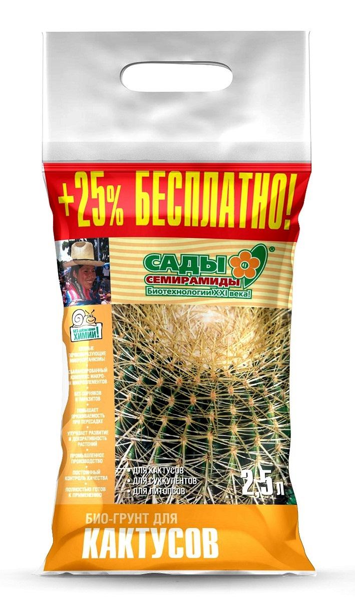 Грунт БИУД Сады Семирамиды, для кактуса, 2,5 лbiud0047Экологически чистый, 100% натуральный биогрунтБез искусственной минирализации удобрениямиСодержит ценные почвообразующие микроорганизмыИмеет в своем составе полный набор микро- и макроэлементов для выращивания кактусов (гимнокалициума, зигокактуса, мамиллярии, опунции, рипсалиса, цереусаи и т.д .), а так же суккулентов и литопсов.Не содержит семян сорников и болезнетворных бактерий, яйц глистов и личинок паразитовУлучшает приживаемость растений при пересадке/посадкеОбеспечивает развитие мощной корневой системыСпособствует улучшению декоративных качеств растенийПромышленное производство и постоянный контроль качестваПолностью готов к использованию