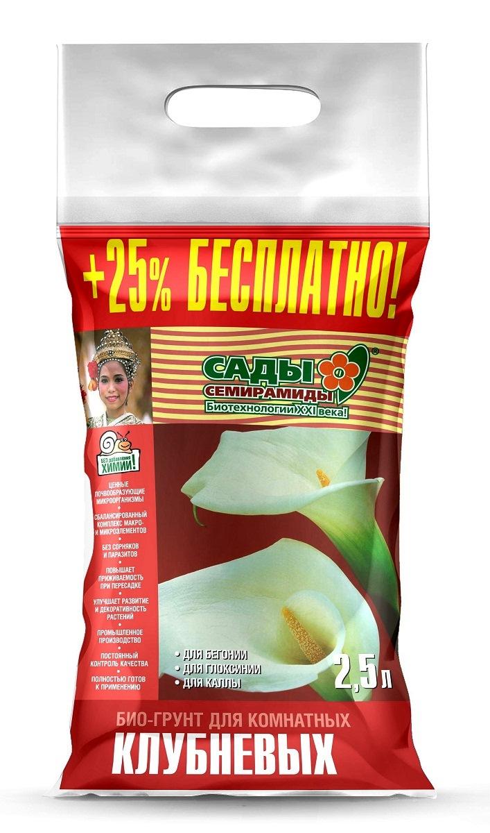 Грунт БИУД Сады Семирамиды, для клубневых, 2,5 лbiud0049Биогрунт Сады Семирамиды:-экологически чистый, 100 % натуральный биогрунт;-без искусственной минерализации химическими удобрениями;-содержит ценные почвообразующие микроорганизмы;-имеет в своем составе полный набор микро- и макроэлементов для выращивания бегонии, глоксинии, каллы и некоторых других клубнелуковичных растений; может использоваться также для монстеры, маранты, антуриума и т.д.;- не содержит семян сорняков, болезнетворных бактерий, яиц глистов и личинок паразитов;-улучшает приживаемость растений при пересадке;-обеспечивает развитие мощной корневой системы;-способствует улучшению декоративных качеств растений;-промышленное производство и постоянный контроль качества;- полностью готов к использованию!Рекомендации по применению:большинство клубнелуковичных растений (бегония, глоксиния, калла и др.) предпочитают летом теплое, относительно влажное содержание. Осенью, по окончании цветения, полив постепенно сократите, а затем прекратите совсем. Отмершие листья удалите, а горшки с клубнями поставьте на хранение в прохладное место с температурой 10-15 °С, изредка увлажняя. В феврале клубни выньте из земли и посадите в свежий почвогрунт Сады Семирамиды.Для этого:-возьмите подходящий по размеру горшок;-насыпьте на дно дренаж из камешков, черепков или керамзита;-очистите луковицу от мертвых остатков и следов гнили;-поместите луковицу по центру нового горшка;-засыпьте грунт Сады Семирамиды, постепенно утрамбовывая его ложкой или посадочным колышком;-поставьте горшок на подоконник;-поливайте и подкармливайте растение по мере необходимости.Состав грунта:Торф верховой, торф низинный, песок крупнозернистый речной, вермикулит, керамзит, компост (конский). РН 4,5-5.5 (кислый).Массовая доля: Азота общего 0,2-0,7%Фосфора общего 0.1-0.3%Калия общего 0.1-0'З%Воды не более 60%