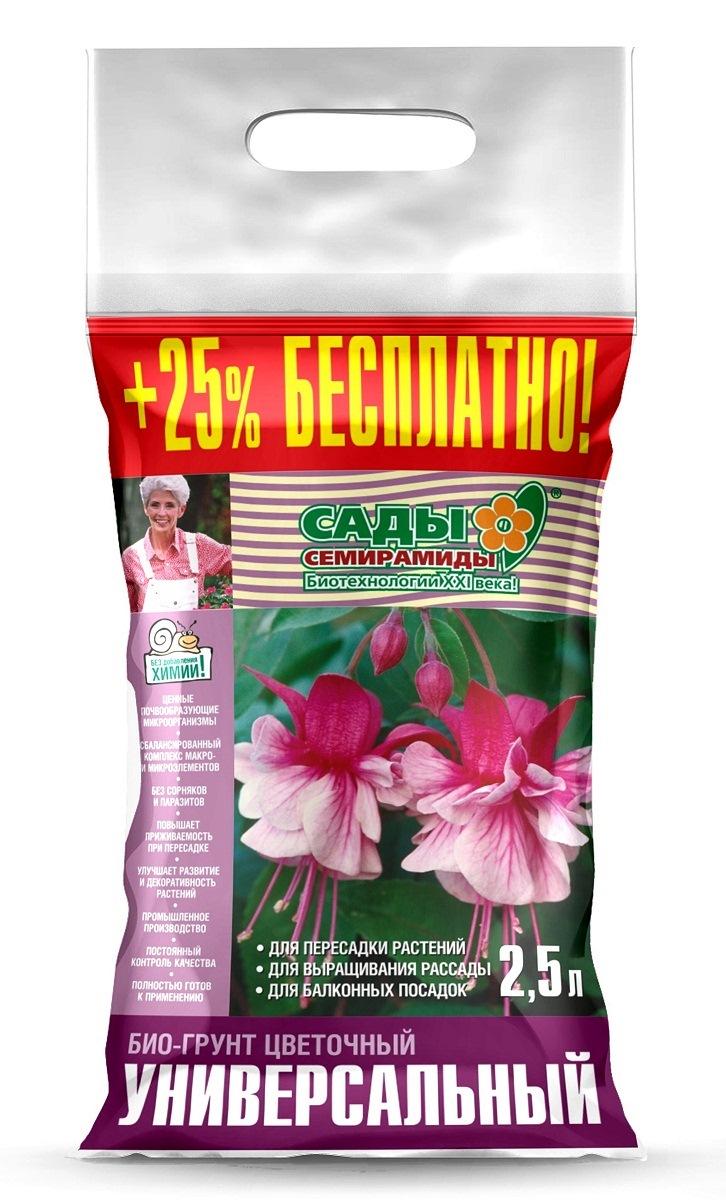 Грунт БИУД Сады Семирамиды, универсальный, цветочный, 2,5 лbiud0050Экологически чистый, 100% натуральный биогрунтБез искусственной минирализации удобрениямиСодержит ценные почвообразующие микроорганизмыИмеет в своем составе полный набор микро- и макроэлементов для выращивания большинства комнатных цветов и балконных растенийНе содержит семян сорников и болезнетворных бактерий, яйц глистов и личинок паразитовУлучшает приживаемость растений при пересадке/посадкеОбеспечивает развитие мощной корневой системыСпособствует улучшению декоративных качеств растенийПромышленное производство и постоянный контроль качестваПолностью готов к использованию