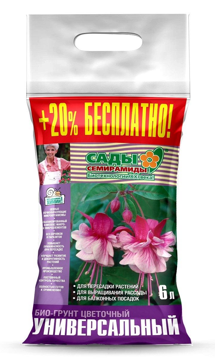 Грунт БИУД Сады Семирамиды. Цветочный, 6 лbiud0052Биогрунт Универсальный Сады Семирамиды:-экологически чистый, 100 % натуральный биогрунт;-без искусственной минерализации химическими удобрениями;-содержит ценные почвообразующие микроорганизмы;-имеет в своем составе полный набор микро- и макроэлементов для выращивания большинства комнатных растений и балконных растений.- не содержит семян сорняков, болезнетворных бактерий, яиц глистов и личинок паразитов;-улучшает приживаемость растений при пересадке;-обеспечивает развитие мощной корневой системы;-способствует улучшению декоративных качеств растений;-промышленное производство и постоянный контроль качества;- полностью готов к использованию!Состав грунта: торф верховой, торф низинный, песок крупнозернистый речной, керамзит, доломитовая мука, вермикулит вспученный, компост Биуд, рН 5.7-6.9 (нейтральный).Массовая доля:Азот 0.3-0.9%Фосфор 0.1-0.4%Калий 0.1-0.3%Кальций 0.1-0.4%Вода не более 53%