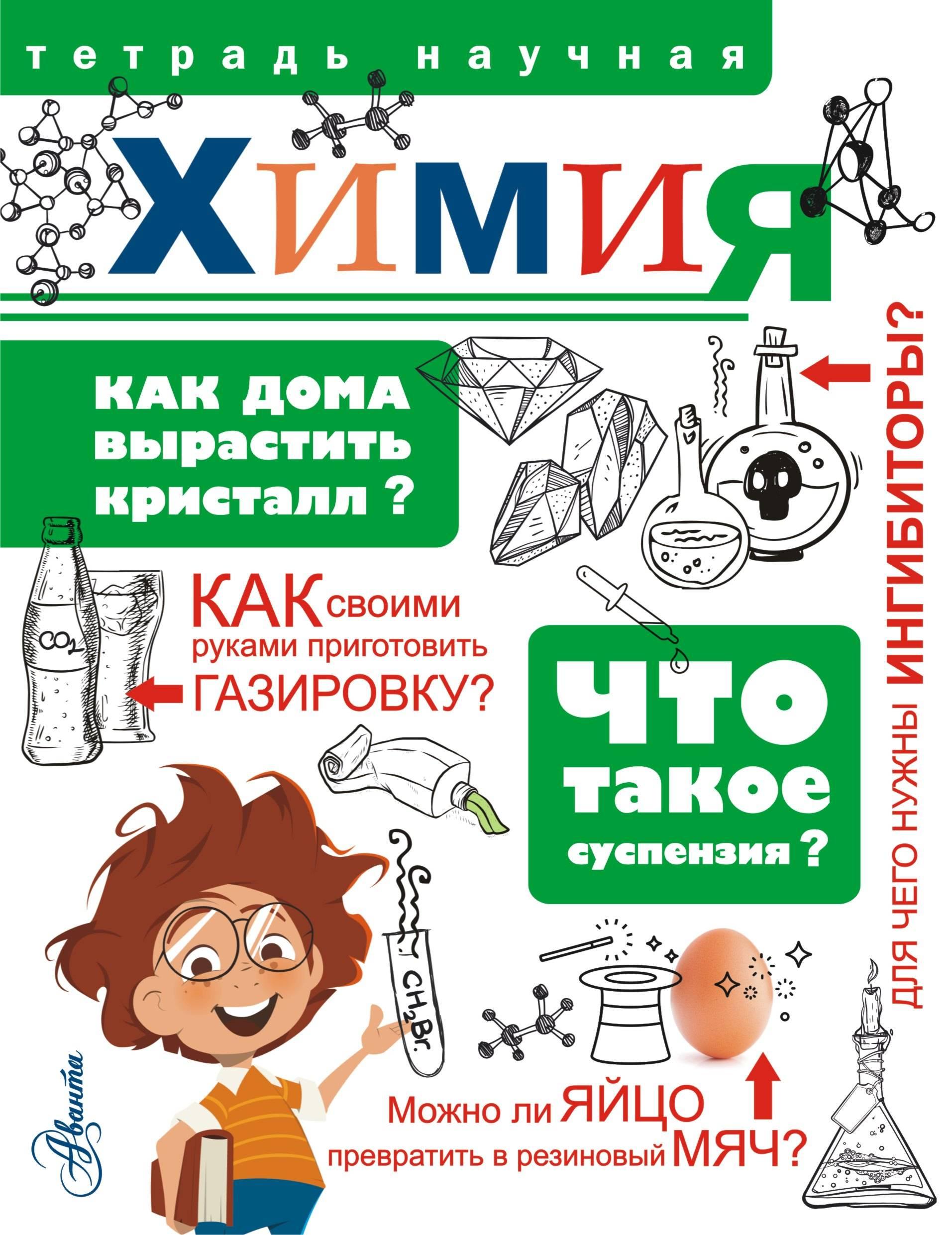 А. Мещерякова Химия антимагнитные счетчики на воду