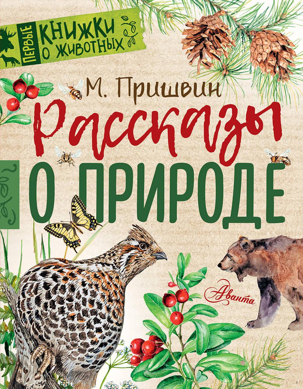 М. Пришвин Рассказы о природе эксмо рассказы о животных м пришвин