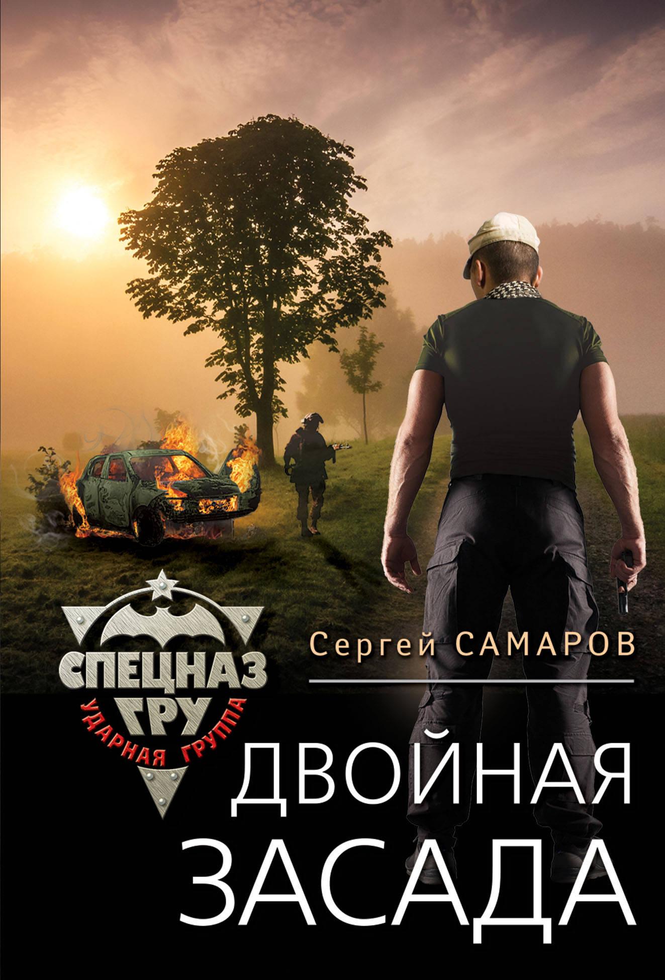 Сергей Самаров Двойная засада сергей самаров русский адат