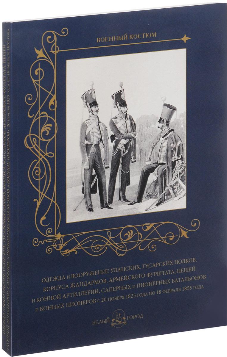 Одежда и вооружение уланских, гусарских полков, корпуса жандармов, армейского фурштата, пешей и конн