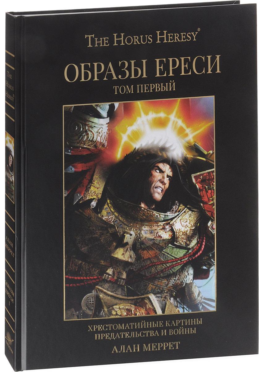 Образы Ереси. Артбук. В 2 томах. Том 1