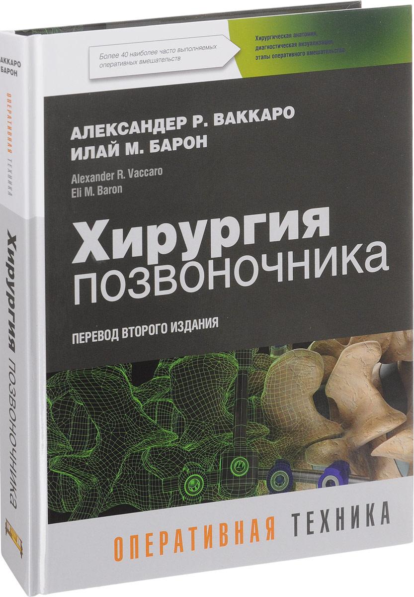 Александер Р. Ваккаро, Илай М. Барон Хирургия позвоночника. Оперативная техника книга для записей с практическими упражнениями для здорового позвоночника