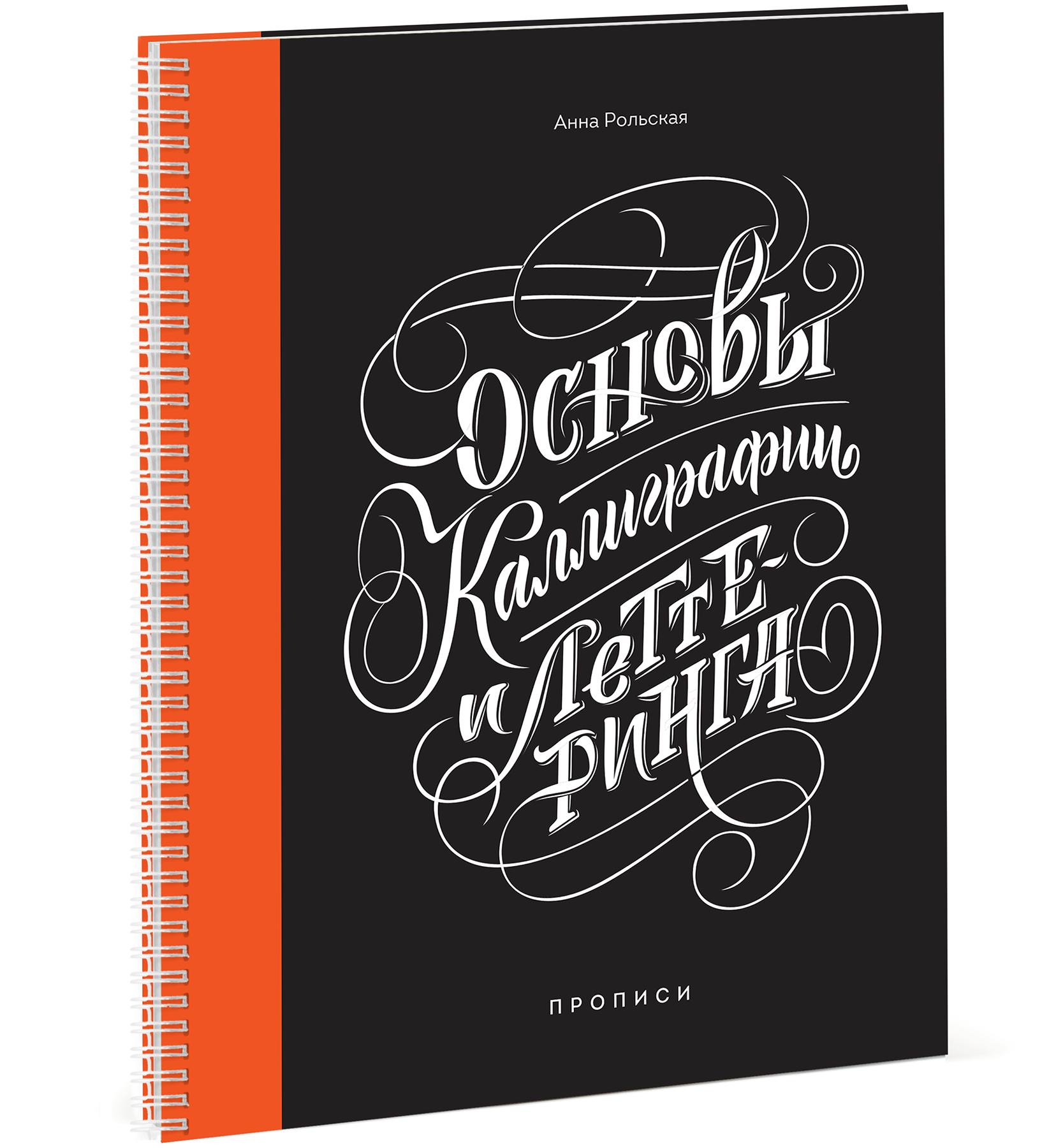 Анна Рольская Основы каллиграфии и леттеринга. Прописи прописи для каллиграфии в москве