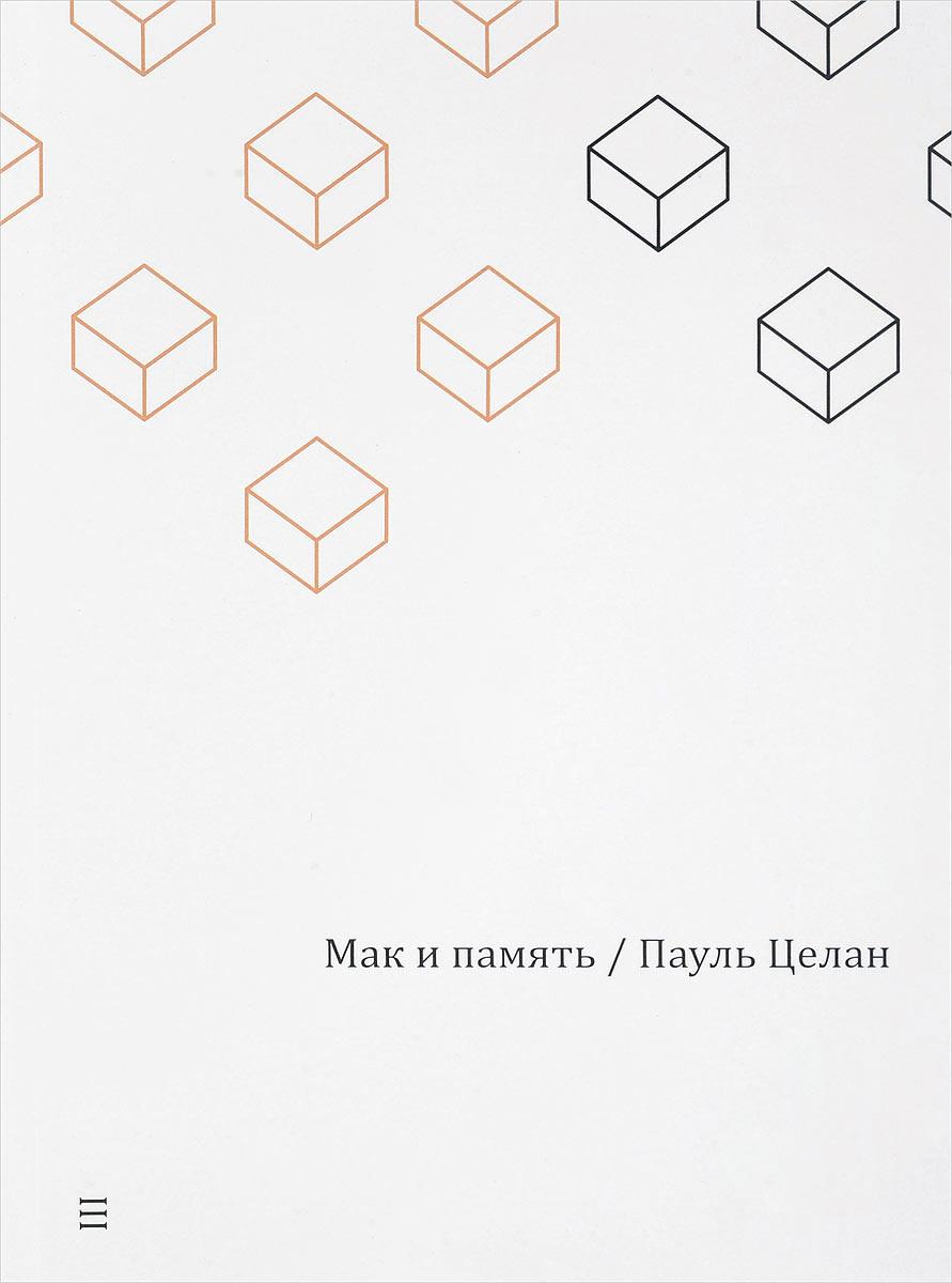 Zakazat.ru: Мак и память. Пауль Целан