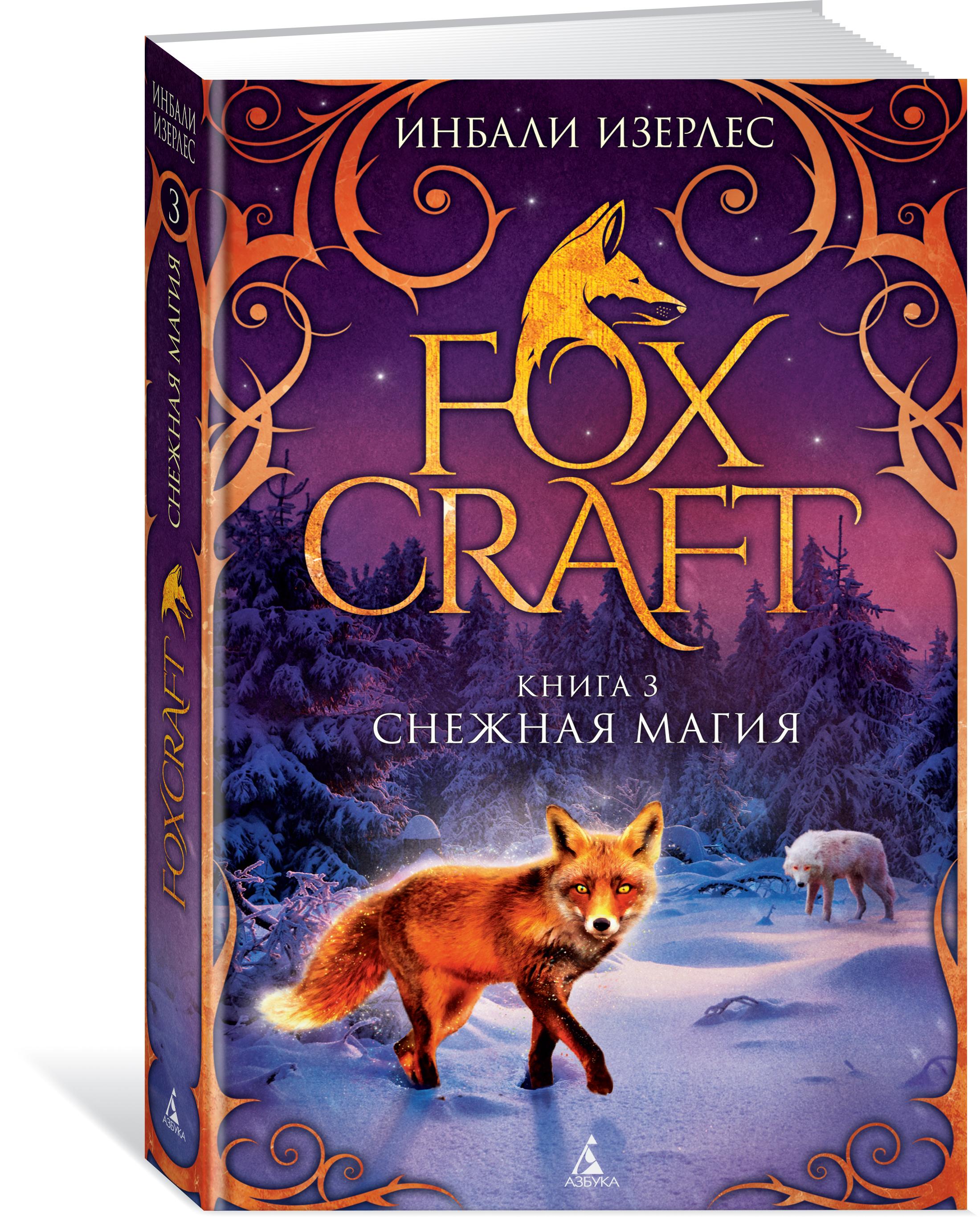 Инбали Изерлес Foxcraft. Книга 3. Снежная магия инбали изерлес зачарованные