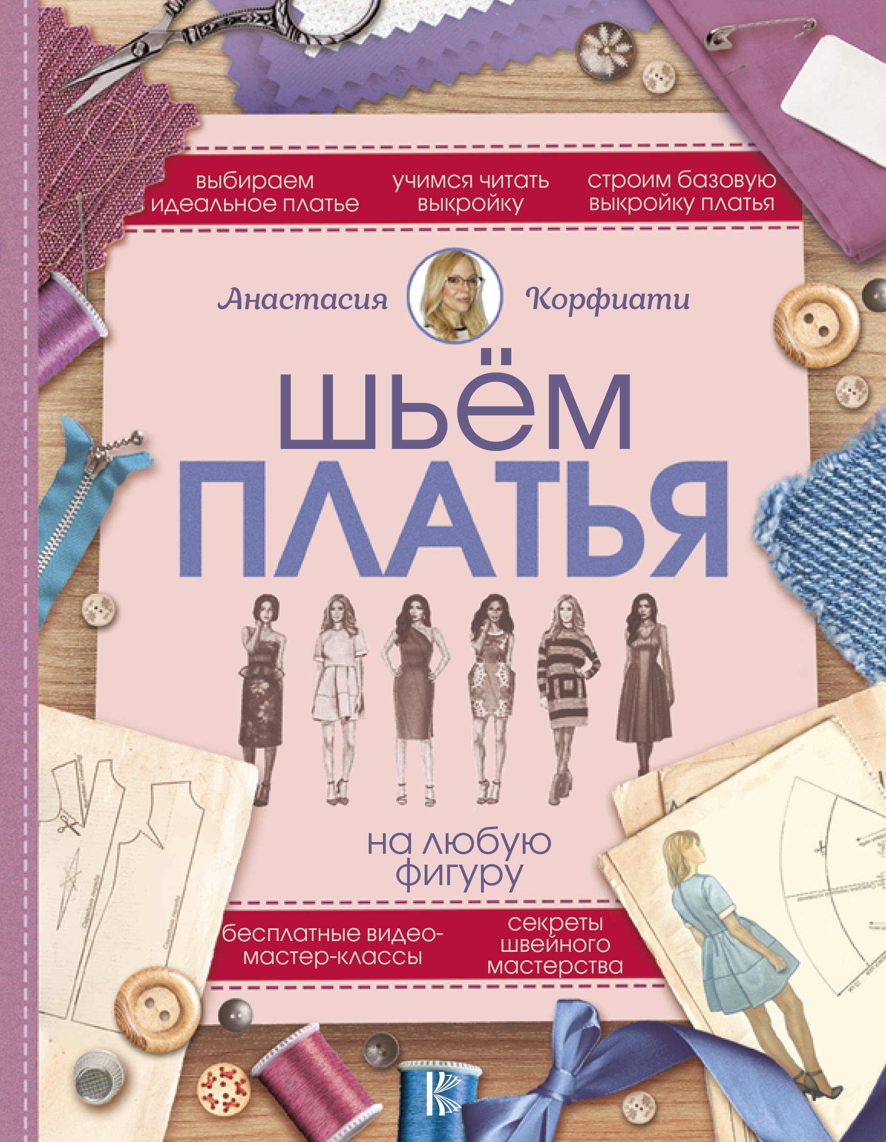 Анастасия Корфиати Шьем платья на любую фигуру