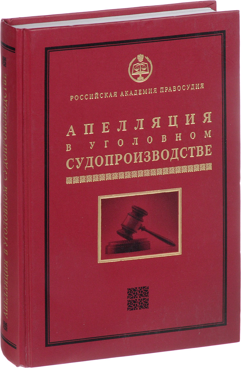 Апелляция в уголовном судопроизводстве. Научно-практическое пособие.