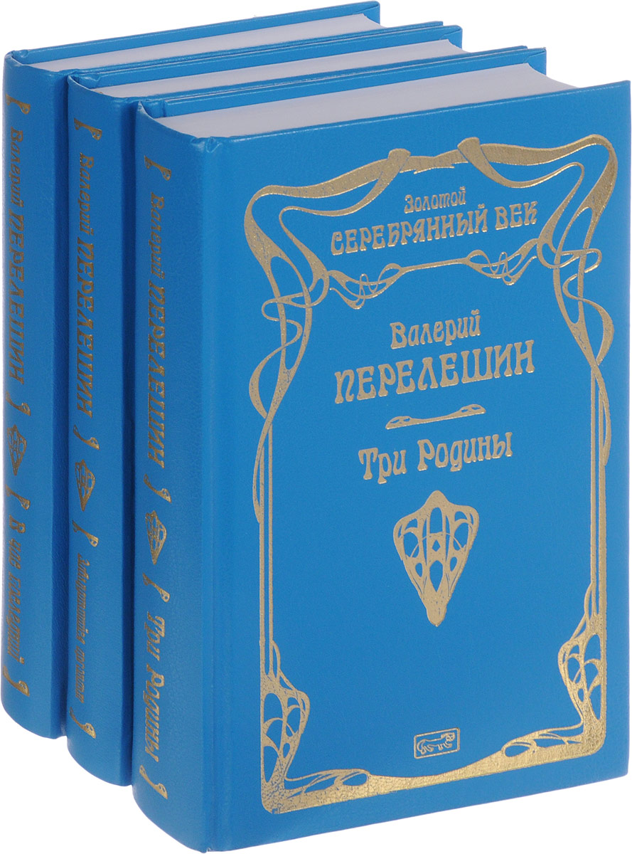 Валерий Перелешин Валерий Перелешин Собрание сочинений В 3 томах комплект из 3 книг