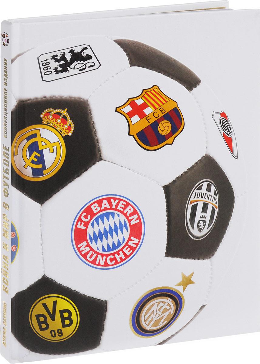 Дэвид Даунинг Война и мир в футболе. Коллекционное издание сколько стоят аппартаменты в италии