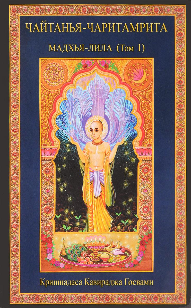 Кришнадас Кавирадж Госвами Чайтанья-Чаритамрита. Книга 2. Мадхья-Лила (основные игры). Том 1 (главы 1-14) цена