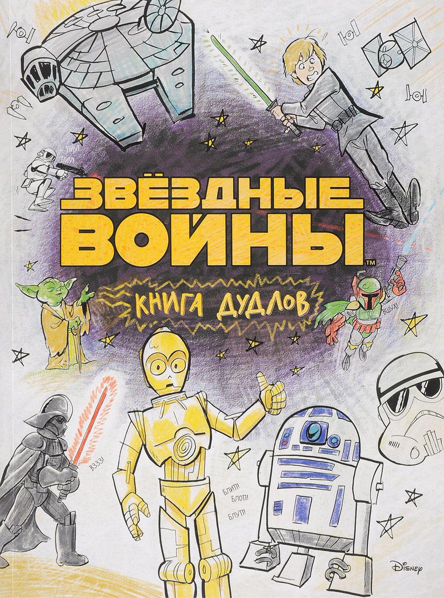 М. Ульянова Звездные войны. Doodles. Книга дудлов