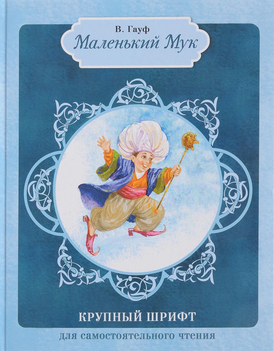 В. Гауф Маленький Мук азбукварик книга маленький мук самые любимые сказки