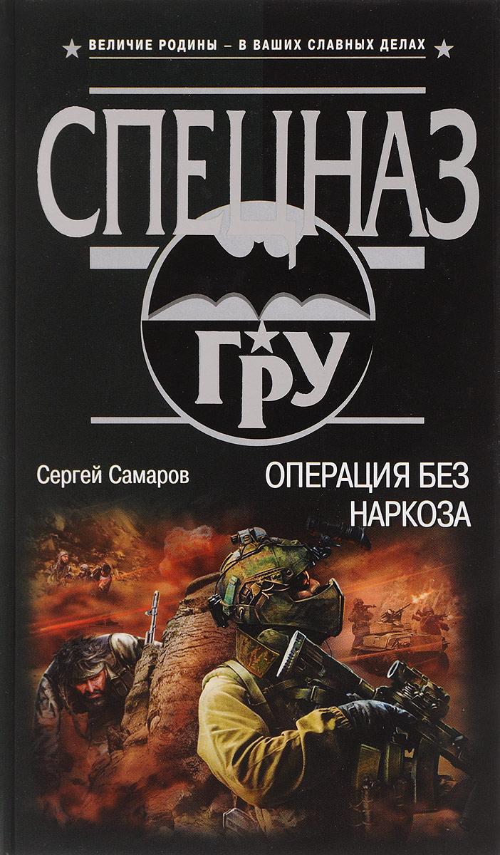 Сергей Самаров Операция без наркоза сергей самаров возраст гнева