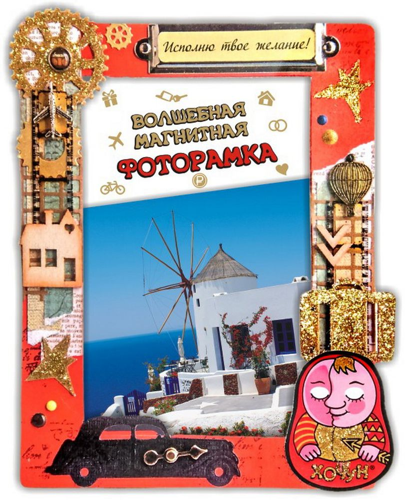 Фоторамка Хочун, магнитная, 10 х 15 см открытка хочун именинник 10 х 15 см