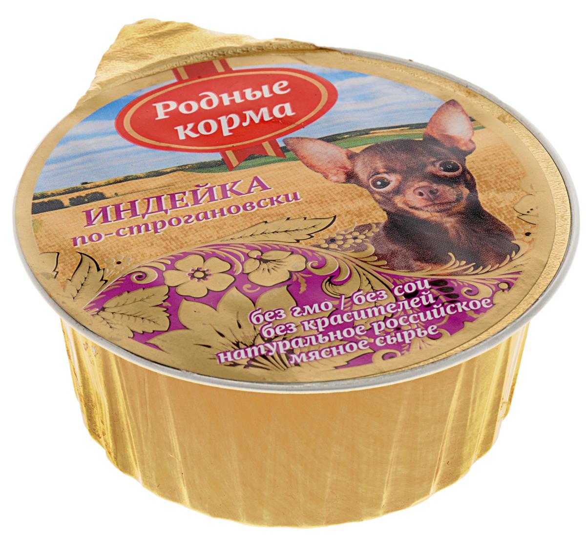 Консервы для собак Родные корма Индейка по Строгановски, 125 г60237В рацион домашнего любимца нужно обязательно включать консервированный корм, ведь его главные достоинства - высокая калорийность и питательная ценность. Консервы лучше усваиваются, чем сухие корма. Также важно, что животные, имеющие в рационе консервированный корм, получают больше влаги. Полнорационный консервированный корм Родные корма Индейка по Строгановски идеально подойдет вашему любимцу. Консервы приготовлены из натурального российского мяса.Не содержат сои, консервантов, красителей, ароматизаторов и генномодифицированных продуктов.Состав: мясо индейки, мясо птицы, мясопродукты, натуральная желирующая добавка, злаки( не более 2%),растительное масло, соль,вода. Пищевая ценность в 100 г: 8% протеин, 6% жир, 0,2% клетчатка, 2% зола, 4% углеводы, влага - до 80%. Энергетическая ценность: 102 кКал. Вес: 125 г.Товар сертифицирован.