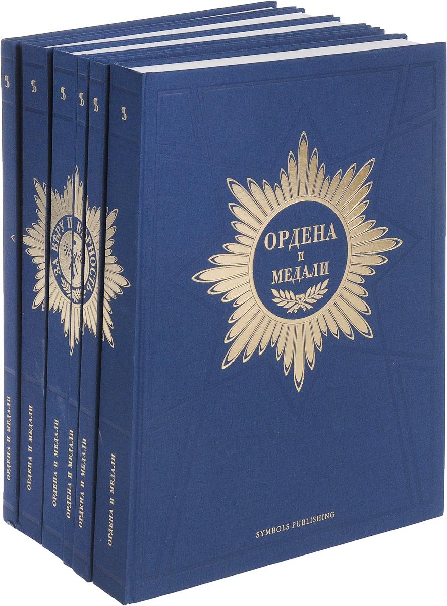 Ордена и медали (комплект из 6 книг) н л волковский ордена и медали россии и мира