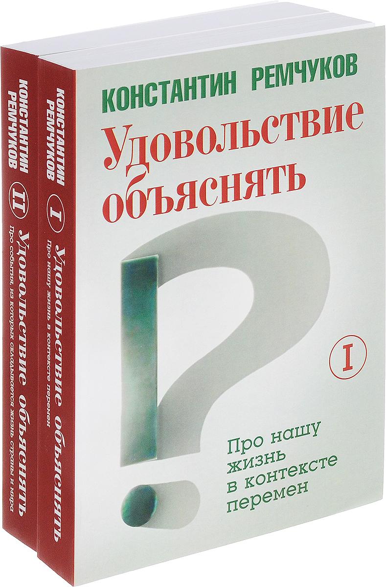 Константин Ремчуков Удовольствие объяснять (комплект из 2 книг) аквапак w6 dry pouch