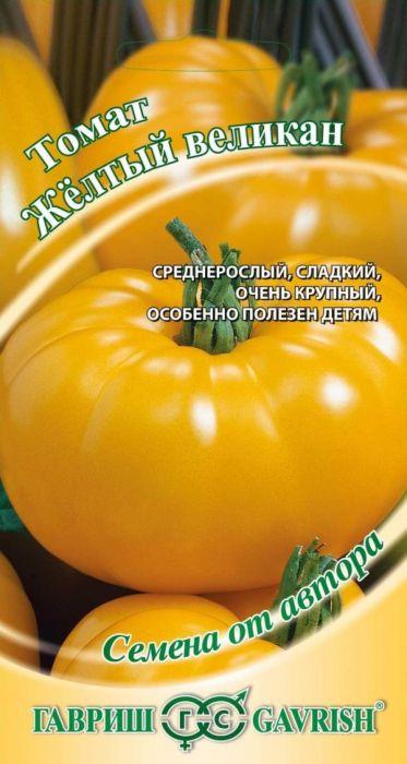 Семена Гавриш Томат. Желтый великан4601431062771Великолепный, крупноплодный томат салатного типа с отменными вкусовыми качествами. Прекрасный представитель желтоплодных биф-томатов.Растение среднерослое, высотой 140-150 см, предназначено для выращивания в открытом грунте с подвязкой к кольям и в теплицах. Очень крупные (до 700 г), многокамерные, ребристые плоды созревают на растении через 100- 105 дней. Мясистая, нежная мякоть, с пониженным содержанием кислоты, имеет насыщенный, сладковатый вкус.Желтые томаты выращивают не только ради жизнерадостной окраски, они полезны аллергикам, маленьким детям и людям преклонного возраста, так как хорошо влияют на печень, почки и улучшают пищеварение.Используют, в основном, для приготовления свежих салатов, а также для консервирования кусочками.Урожайность 10-11 кг с одного растения. Уважаемые клиенты! Обращаем ваше внимание на то, что упаковка может иметь несколько видов дизайна. Поставка осуществляется в зависимости от наличия на складе.
