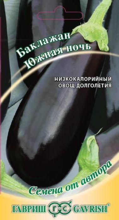 Семена Гавриш Баклажан. Южная ночь4601431063471Среднеспелый (110-138 дней от всходов до плодоношения в зависимости от условий выращивания) сорт. Выращивается под пленочными укрытиями, в теплицах.Растение раскидистое, прямостоячее, высотой 60-90 см. Плоды цилиндрические и удлиненно-грушевидные, темно-фиолетовые, глянцевые, длиной 16-18 см, диаметром 5-7 см, массой 170-220 г, со слабошиповатой чашечкой. Мякоть белая, плотная, без горечи. Баклажаны используются в приготовлении разнообразных блюд, хорошо сочетаются с любыми овощами, сыром. В южных регионах выращивают в открытом грунте прямым посевом в апреле-мае.Посев на рассаду проводят в конце февраля. Пикировка в фазе семядолей. Высадка рассады - конец мая. Формировка: удаление всех боковых побегов и листьев до первой развилки.Урожайность одного растения 3-6 кг.Уважаемые клиенты! Обращаем ваше внимание на то, что упаковка может иметь несколько видов дизайна. Поставка осуществляется в зависимости от наличия на складе.