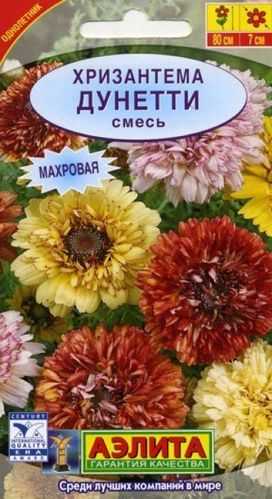 Семена Аэлита Хризантема. Дунетти. Смесь4601729000621Разноцветная смесь хризантемы килеватой с махровыми соцветиями. Формирует кусты высотой до 80 см, хорошо разветвленные, цветущие с июля до поздней осени. Соцветия-корзинки крупные, 5-7 см в диаметре, душистые, на длинных, прочных цветоносах. Неприхотливое растение – холодостойкое, относительно засухоустойчивое, отлично растет из семян. Используется для украшения цветников и на срезку. Посев семян в открытый грунт или на рассаду в апреле. Растения зацветают примерно через 10 недель от полных всходов. Хризантема килеватая хорошо развивается на легких, плодородных, известкованных почвах, на солнечном месте. Растениям необходимы регулярные поливы, прополки, рыхления и подкормки. Своевременное удаление отцветших соцветий обеспечит долгое, обильное цветение. Товар сертифицирован. Уважаемые клиенты! Обращаем ваше внимание на то, что упаковка может иметь несколько видов дизайна. Поставка осуществляется в зависимости от наличия на складе.