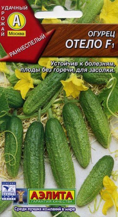 Семена Аэлита Огурец. Отело F14601729001055