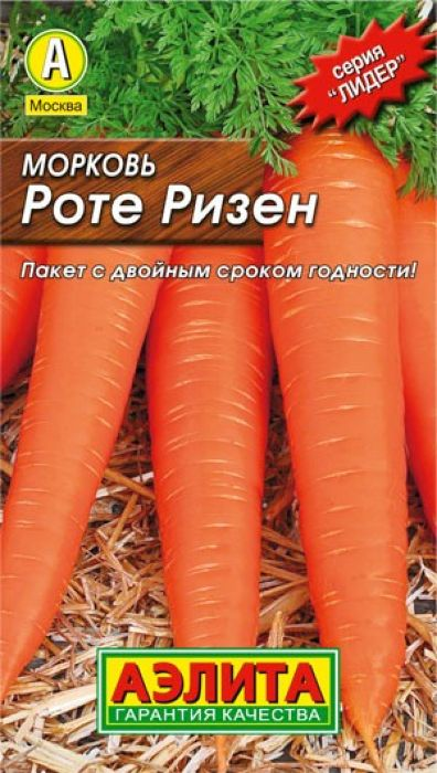 Семена Аэлита Морковь. Роте ризен4601729005169Позднеспелый сорт (140-160 дней от всходов до технической спелости). Корнеплод красновато-оранжевый, удлиненно-конусовидной формы, с тупым кончиком, длиной 22-24 см, диаметром 4,5-6,0 см, массой 80-140 г. Сердцевина среднего размера. Вкусовые качества корнеплодов хорошие. Сорт характеризуется высокой урожайностью, хорошей лежкостью. Рекомендован для потребления в свежем виде и для переработки. Урожайность 2,1-3,7 кг/м2.Уважаемые клиенты! Обращаем ваше внимание на то, что упаковка может иметь несколько видов дизайна. Поставка осуществляется в зависимости от наличия на складе.
