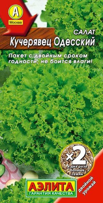Семена Аэлита Салат Кучерявец. Одесский полукочанный4601729008511