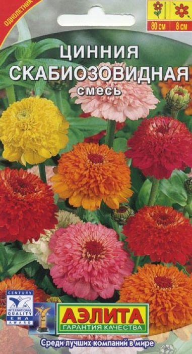 Семена Аэлита Цинния. Скабиозовидная. Смесь4601729017742Свето- и теплолюбивое, быстрорастущее растение с прямостоячими стеблями. Соцветия-корзинки махровые, внешне напоминающие соцветия скабиозы. Лепестки краевых язычковых цветков крупные, центральных цветков - более мелкие, слегка свернутые. Это придает всему соцветию очень привлекательный вид. Используются для цветников и на срезку. Посев: апрель на рассаду. Сеянцы пикируют и через 7-10 дней 2-3 раза подкармливают комплексным минеральным удобрением. После окончания заморозков закаленную рассаду высаживают в открытый грунт на расстояние 30-35 см между растениями. В южных областях возможен посев в открытый грунт с последующим прореживанием. Хорошо растет на солнечных местах с легкой, плодородной почвой. Уход: любит обильный полив и подкормки комплексным минеральным удобрением. Мы рекомендуем использовать комплексное минеральное удобрение АЭЛИТА-ЦВЕТОЧНОЕ (содержит комплекс NPK, обогащенный широким спектром микроэлементов), способствующее улучшению роста и продолжительному цветению. Цветение с июня до заморозков. Товар сертифицирован. Уважаемые клиенты! Обращаем ваше внимание на то, что упаковка может иметь несколько видов дизайна. Поставка осуществляется в зависимости от наличия на складе.