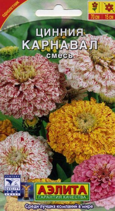 Семена Аэлита Цинния. Карнавал. Смесь4601729018688Тем, кто предпочитает что-нибудь особенное, предлагаем смесь цинний, способных удивить оригинальной, пестрой окраской. Великолепные, быстрорастущие растения с прямостоячими стеблями достигают высоты 70 см. Цветут обильно и продолжительно, с июня до заморозков. Соцветия крупные, диаметром 15 см, держатся на растении до 30 дней. Смесь используется для срезки в букеты и для украшения цветников. Хорошо сочетается с календулой, бархатцами, вербеной. Посев. Выращивают рассадным способом. С развитием первой пары настоящих листочков сеянцы пикируют. В фазе 5-6 листьев проводят формирующую прищипку. Рассаду высаживают в открытый грунт, когда минует опасность заморозков.Растениям необходимы регулярные поливы,прополки, рыхления и подкормки. Возможен посев семян в открытый грунт на глубину 1 см. Товар сертифицирован. Уважаемые клиенты! Обращаем ваше внимание на то, что упаковка может иметь несколько видов дизайна. Поставка осуществляется в зависимости от наличия на складе.