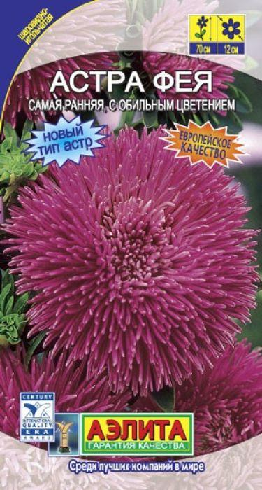 Семена Аэлита Астра. Фея4601729019227Прекрасная срезочная астра с крупными, густомахровыми шаровиднымисоцветиями диаметром 11-13 см. Окраска тыльной стороны лепестков намногосветлее лицевой стороны, что создает эффект свечения цветка. Кустыпирамидальные, крепкие, высотой 60-70 см, дают до 10-12 прочных и длинныхцветоносов. Хорошо переносят воздействие ветра, дождя и кратковременныепохолодания до -3-4°С. Цветение раннее и продолжительное, с июля доглубокой осени. Используются для выращивания на клумбах, в рабатках ицветниках. Отлично подходят для составления букетов.Посев. Выращивают рассадным способом. С развитием первой пары настоящихлисточков сеянцы пикируют. На постоянное место рассаду высаживают ввозрасте 30-35 дней. Возможен посев семян в открытый грунт весной или подзиму, в конце октября. Растениям необходимы регулярные поливы, прополки,рыхления и подкормки.Уважаемые клиенты! Обращаем ваше внимание на то, что упаковка может иметьнесколько видов дизайна. Поставка осуществляется в зависимости от наличияна складе.
