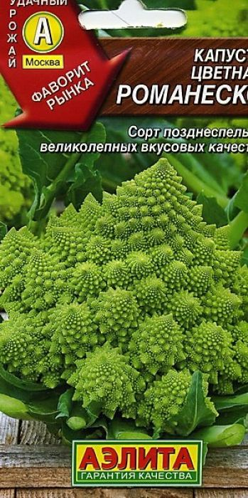 Семена Аэлита Капуста цветная. Романеско4601729020124Позднеспелый сорт с необыкновенно нежным вкусом и стабильной урожайностью. Образует плотные, крупные, светло-зеленые конусовидные головки, по форме напоминающие виды морских раковин, массой до 0,4-0,6 кг с высокими вкусовыми и технологическими качествами. После срезки головки на главном побеге дает боковые, что значительно продлевает период потребления. Сорт удачно сочетает в себе питательную ценность идиетические свойства, универсального назначения. Рекомендуется для открытого грунтаво всех регионах.Уважаемые клиенты! Обращаем ваше внимание на то, что упаковка может иметь несколько видов дизайна. Поставка осуществляется в зависимости от наличия на складе.