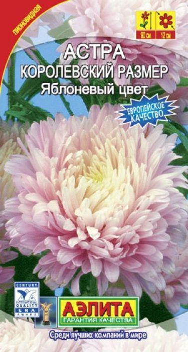 Семена Аэлита Астра. Королевский размер Яблочный цвет4601729020872