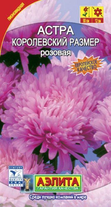Семена Аэлита Астра. Королевский размер розовая4601729020889Великолепная серия крупноцветковых астр универсального назначения на срезку и для оформления цветников. Формирует пышные, пирамидальные кусты высотой 80-90 см. Соцветия густомахровые, полусферической формы диаметром 10-12 см, на длинных, прочных цветоносах. Цветение обильное и длительное - с конца июля до устойчивых заморозков. Растения холодостойкие, светолюбивые, хорошо противостоят ветру и дождям. Обладают сравнительно высокой устойчивостью к болезням.Посев. Выращивают рассадным способом. С развитием первой пары настоящих листочков сеянцы пикируют. На постоянное место рассаду высаживают в возрасте 30-35 дней. Возможен посев семян в открытый грунт весной или под зиму, в конце октября, на глубину 0,5-1 см. Растениям необходимы регулярные поливы, прополки, рыхления и подкормки.Уважаемые клиенты! Обращаем ваше внимание на то, что упаковка может иметь несколько видов дизайна. Поставка осуществляется в зависимости от наличия на складе.