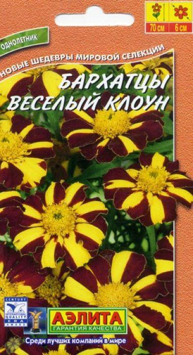 Семена Аэлита Бархатцы отклоненные. Веселый клоун4601729021275