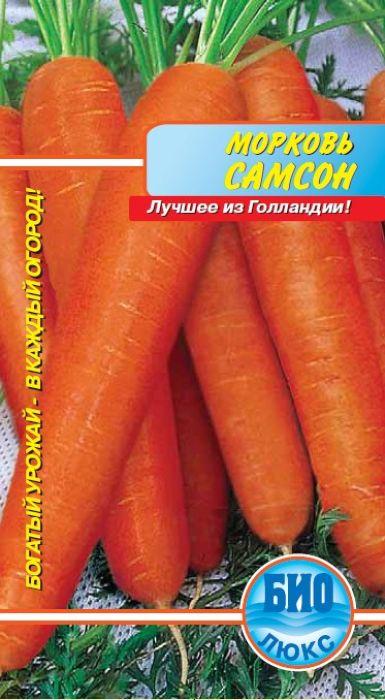 Семена Аэлита Морковь. Самсон4601729038549