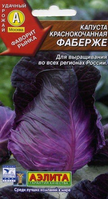 Семена Аэлита Капуста краснокочанная. Фаберже4601729040702 Уважаемые клиенты! Обращаем ваше внимание на то, что упаковка может иметь несколько видов дизайна. Поставка осуществляется в зависимости от наличия на складе.