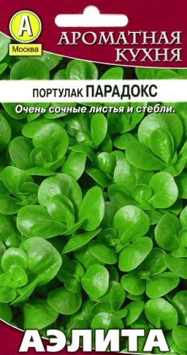 Семена Аэлита Портулак овощной. Парадокс4601729040900 Уважаемые клиенты! Обращаем ваше внимание на то, что упаковка может иметь несколько видов дизайна. Поставка осуществляется в зависимости от наличия на складе.