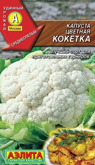 Семена Аэлита Капуста цветная. Кокетка4601729046834 Уважаемые клиенты! Обращаем ваше внимание на то, что упаковка может иметь несколько видов дизайна. Поставка осуществляется в зависимости от наличия на складе.