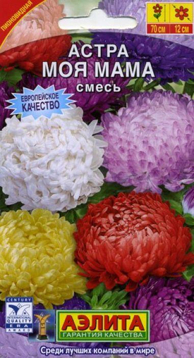 Семена Аэлита Астра. Моя мама смесь окрасок4601729048074Пестрая цветочная смесь высокорослых (70 см) астр придаст очарование любомууголку вашего сада. Густо-махровые соцветия диаметром 12 см восхищаютнасыщенными расцветками и эталонной пионовидной формой. Цветение обильноеи длительное, вплоть до заморозков. Цветы на длинных, очень прочных стебляхидеальны для срезки и долго стоят в букете. Посев. Выращивают рассадным способом. С развитием первой пары настоящихлисточков сеянцы пикируют. На постоянное место рассаду высаживают ввозрасте 30-35 дней. Возможен посев семян в открытый грунт весной или подзиму, в конце октября. Растениям необходимы регулярные поливы, прополки,рыхления и подкормки.Уважаемые клиенты! Обращаем ваше внимание на то, что упаковка может иметьнесколько видов дизайна. Поставка осуществляется в зависимости от наличия наскладе.