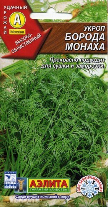 Семена Аэлита Укроп. Борода монаха4601729049255Высокоурожайный, раннеспелый сорт. Формирует компактные, сомкнутые растения высотой 95-100 см. У основания стебля образует несколько дополнительных прикорневых розеток. Лист темно-зеленый с голубым оттенком, с сильнымвосковымналетом.Ароматсильный.Долгоневыбрасывает зонтик, что позволяет продлить период сбора зелени. Товарная урожайность зелени – 2-2,5 кг/кв. м. Рекомендуется для свежего потребления,сушки,замораживания. Урожайность при уборке на специи – 4,5 кг/кв. м.Посев семян в открытый грунт на глубину 1-1,5 см. Чтобы получать зелень в течение продолжительного времени, семена высевают несколько раз за сезон с интервалом 10-15 дней. Для получения более ранней зелени возможен подзимний посев– в конце октября-начале ноября. Растениям необходимы регулярные поливы, прополки, рыхления и подкормки. Товар сертифицирован. Уважаемые клиенты! Обращаем ваше внимание на то, что упаковка может иметь несколько видов дизайна. Поставка осуществляется в зависимости от наличия на складе.