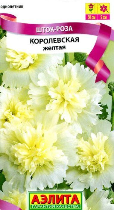 Семена Аэлита Шток-роза. Королевская желтая4601729049460Удивительная яркая новинка расставит самые выразительные акценты в саду. Порадует вас пышным цветением, прелестным ароматом и удивительной формой крупных цветков. Небольшие по высоте растения, всего 50 см, издалека привлекут внимание обильно цветущими канделябрами цветов. Срезанные соцветия в бутонах великолепно распускаются в воде.Посев семян в марте – начале апреля в отдельные горшки на рассаду.В открытый грунт рассаду высаживают с конца мая. Возможен посев семян в открытый грунт в мае-июне. В этом случае цветение на второй год. Растениям необходимы регулярные поливы, прополки, рыхления и подкормки.Товар сертифицирован.Уважаемые клиенты! Обращаем ваше внимание на то, что упаковка может иметь несколько видов дизайна. Поставка осуществляется в зависимости от наличия на складе.