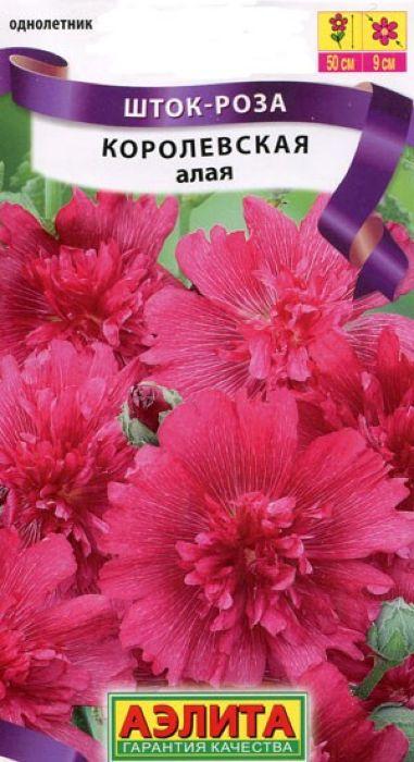 Семена Аэлита Шток-роза. Королевская алая4601729049477Уважаемые клиенты! Обращаем ваше внимание на то, что упаковка может иметь несколько видов дизайна. Поставка осуществляется в зависимости от наличия на складе.