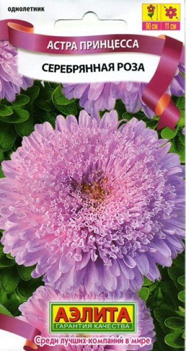 Семена Аэлита Астра. Принцесса Серебрянная роза4601729050527 Уважаемые клиенты! Обращаем ваше внимание на то, что упаковка может иметь несколько видов дизайна. Поставка осуществляется в зависимости от наличия на складе.